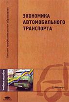Скачать бесплатно учебник: Экономика автомобильного транспорта, Кононова Г.А.