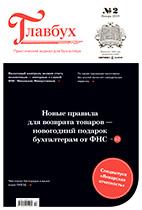 Скачать бесплатно журнал Главбух №2 январь 2019