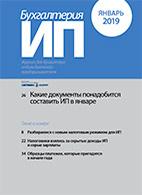 Скачать бесплатно журнал Бухгалтерия ИП №1 (январь 2019)