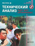 Скачать бесплатно книгу Технический анализ для начинающих, А. Ильин