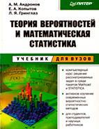 Скачать бесплатно учебник Теория вероятностей и математическая статистика, Андронов А.М.