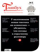 Скачать бесплатно журнал Главбух №7 апрель 2019