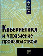 Скачать бесплатно книгу Кибернетика и управление производством, Стаффорд Бир