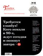 Скачать бесплатно журнал Главбух №8 апрель 2019