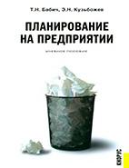 Скачать бесплатно учебное пособие: Планирование на предприятии, Бабич Т.Н.