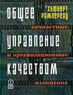 Скачать бесплатно книгу: Общее управление качеством: личностные и организационные изменения, Рамперсад Хьюберт К.