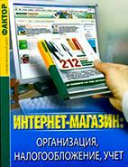 Скачать бесплатно книгу: Интернет-магазин: организация, налогообложение, учет, Наталья Голоскубова