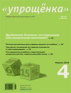 Скачать бесплатно журнал Упрощёнка №4 (апрель 2019)