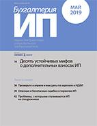 Скачать бесплатно журнал Бухгалтерия ИП №5 (май 2019)