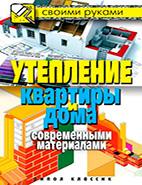 Скачать бесплатно книгу: Утепление квартиры и дома современными материалами, Хворостухина С.
