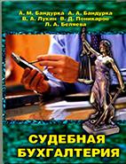 Скачать бесплатно учебное пособие: Судебная бухгалтерия, Бандурка А.М.