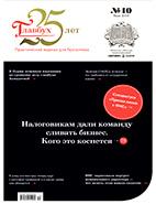 Скачать бесплатно журнал Главбух №10 май 2019