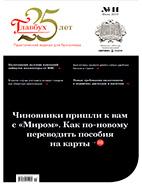 Скачать бесплатно журнал Главбух №11 июнь 2019