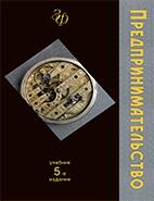 Скачать бесплатно учебник: Предпринимательство, Горфинкель В.Я.