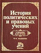 Скачать бесплатно учебник: История политических и правовых учений, Нерсесянц В.С.