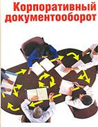 Скачать бесплатно учебное пособие: Корпоративный документооборот, Шишин И.О.