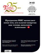 Скачать бесплатно журнал Главбух №12 июнь 2019