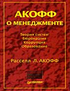 Скачать бесплатно книгу: Акофф о менеджменте, Акофф Р.