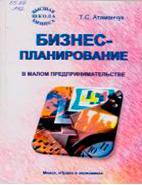 Скачать бесплатно книгу: Бизнес-планирование в малом предпринимательстве, Атаманчук Т.С.
