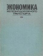 Скачать бесплатно учебник: Экономика железнодорожного транспорта, Белов И.В. Белов