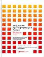 Скачать бесплатно книгу: Цифровая трансформация Китая, Ма Хуатэн