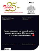 Скачать бесплатно журнал Главбух №15 август 2019