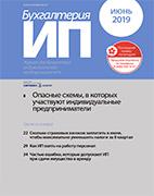 Скачать бесплатно журнал Бухгалтерия ИП №6 (июнь 2019)