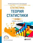 Скачать бесплатно учебник: Статистика: теория статистики, Малых Н.И.