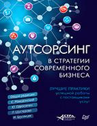 Купить книгу: Аутсорсинг в стратегии современного бизнеса, Македонский С.Н.