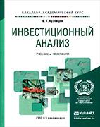 Скачать бесплатно учебник: Инвестиционный анализ, Кузнецов Б. Т.