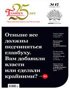 Скачать бесплатно журнал Главбух №17 сентябрь 2019
