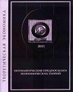 Скачать бесплатно книгу: Онтологические предпосылки экономических теорий, Ананьин О.И.