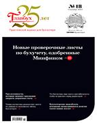 Скачать бесплатно журнал Главбух №18 сентябрь 2019