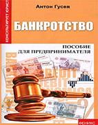 Скачать бесплатно книгу: Банкротство: пособие для предпринимателя? Гусев А.