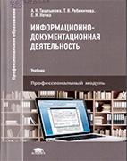 Скачать бесплатно учебник: Информационно-документационная деятельность - Ташлыкова А. Н.