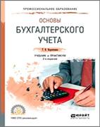 Скачать бесплатно учебник: Основы бухгалтерского учета, Воронченко Т.В.