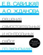 Скачать бесплатно учебник: Решения самостоятельных и контрольных работ по экономике, Савицкая Е.В.
