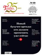 Скачать бесплатно журнал Главбух №19 октябрь 2019