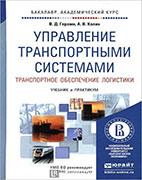 Скачать бесплатно учебник: Управление транспортными системами, Герами В. Д.