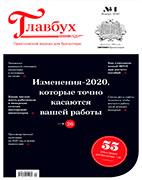 Скачать бесплатно журнал Главбух №1 январь 2020
