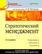 Скачать бесплатно учебник: Стратегический менеджмент, Петров А.Н.