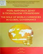 Скачать бесплатно книгу: Роль мировых денег в глобальном управлении, Бажан А.И.