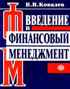 Скачать бесплатно книгу: Введение в финансовый менеджмент, Ковалев В.В.