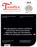 Скачать бесплатно журнал Главбух №3 февраль 2020