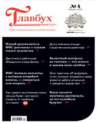 Скачать бесплатно журнал Главбух №4 февраль 2020