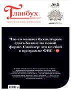Скачать бесплатно журнал Главбух №5 март 2020