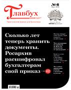 Скачать бесплатно журнал Главбух №6 март 2020