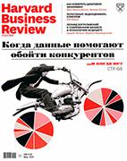 Скачать бесплатно журнал Harvard Business Review Россия 2020 (Март)