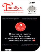 Скачать бесплатно журнал Главбух №10 май 2020