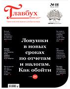 Скачать бесплатно журнал Главбух №11 июнь 2020